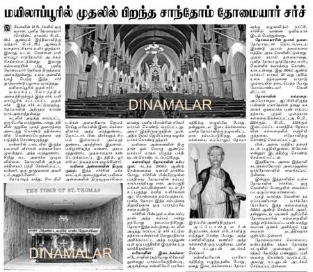 tamil news paper dinamalar today